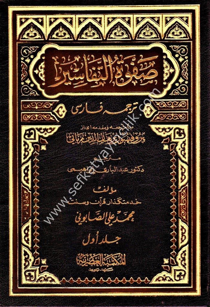 ترجمة عربي فارسي