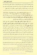 el ihtiyar li talilil muhtar imami